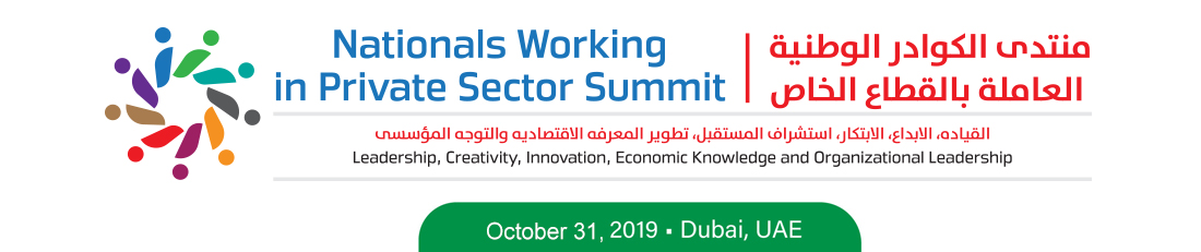 Nationals Working in Private Sector Summit