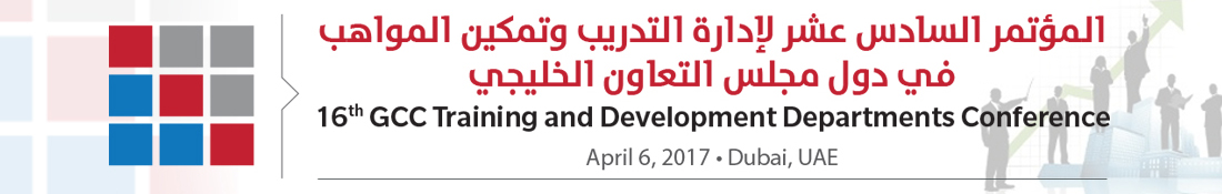 16th GCC Training and Development Departments Conference