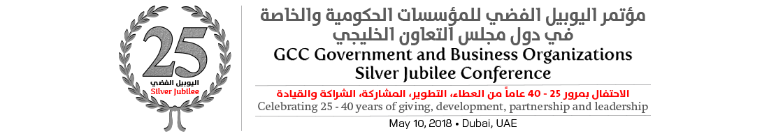 GCC Government and Business Organizations Silver Jubilee Conference