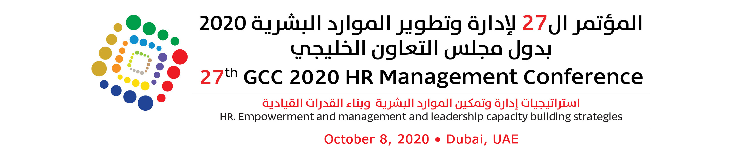 27th GCC 2020 HR Management Conference