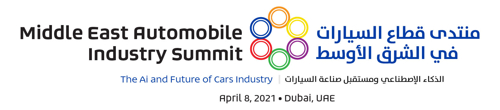 Middle East Automobile Industry Summit